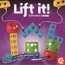 リフトイット!日本語版