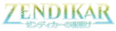 【発売日出荷】[予約:9/25]マジック:ザ・ギャザリングゼンディカーの夜明けドラフト・ブースター日本語版36パック入BOX