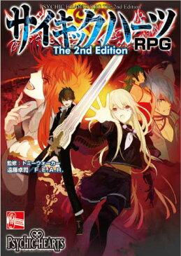 サイキックハーツRPG The 2nd Edition