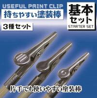 【10月予約】持ちやすい塗装棒基本セット〔ホビーベース〕