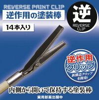 【10月予約】逆作用の塗装棒〔ホビーベース〕