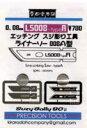 雲母堂本舗 LS008-A ライナーソー 008A型
