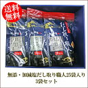 産地厳選 焼きあご入り だし取り職人プレミアム(10g×30袋)×3袋 ギフトセット.