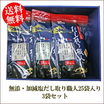 産地厳選 焼きあご入り だし取り職人プレミアム(10g×30袋)×3袋 お中元 ギフトセット.