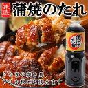 味豊 鰻 蒲焼のたれ 1L./