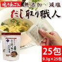 化学調味料無添加 減塩 焼きあご入り だし取り職人(9.3g×25袋) 単品.