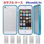 iPhone5アイフォン5ケースカバーバンパーカラフル保護