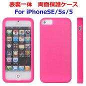シール不要フルカバー両面保護ケースiPhoneSE(第1世代)iPhone5siPhone5ふたの上から操作フタ付カラフルパステル