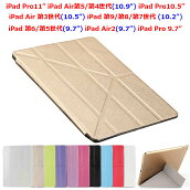 iPadケースiPad10.2(第7世代)iPadAir2019(10.5)iPadPro10.5iPad20182017iPadPro9.7iPadAir2ケースオートスリープ機能縦置き横置きスタンド機能アイパッドエアー2アイパッドプロカバー
