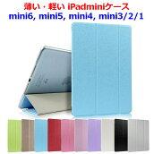 iPadmini5mini4ケースipadminimini3mini(第5世代)ケース薄い軽いminiカバーmini2ケースアイパッドミニアイパッドミニ4オートスリープ対応