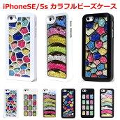 かわいいビーズケースiPhoneSE(第1世代)iPhone5sケースiPhone5おすすめおしゃれアイフォンSEアイフォン5s手造りデコきらきらカラフルフリフリマルチカラーカバーゴージャスエレガント上品ハンドメイド