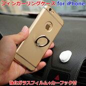 フィンガーリングケース強化ガラスフィルムカー取付けフック付iPhoneXSiPhoneXiPhone8iPhone7iPhone8PlusiPhone7PlusiPhone6siPhone6iPhoneSE(第1世代)iPhone5sアイフォンXSX87アイフォン8Plus6アイフォンSE(第1世代)5s5