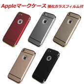 Appleマークホールケース強化ガラスフィルム付iPhoneXSiPhoneXiPhone8iPhone8PlusiPhone7iPhone7PlusiPhone6siPhoneSE(第1世代)iPhone5siPhone5iPhone6アイフォンSEX8Plus7Plusアイフォン66sアイフォンSE(第1世代)5s5