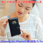 【メール便送料無料】おしゃれなリボンの手帳型 レザー ケース iPhone6s iPhone SE iPhone5s iPhone6 iPhone5 手帳 おすすめ かわいい ICカードホルダー付 アイフォン SE アイフォン6s アイフォン5s アイフォン5 スマホ カバー 革 横開き