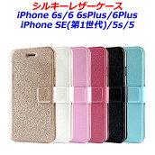 軽い薄い手帳型シルキーケースiPhone6siPhone6sPlusiPhoneSE(第1世代)iPhone5siPhone6iPhone6PlusiPhone5