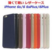 【DM便送料無料】iPhone6siPhone6sPlusiPhone6iPhone6Plusケースアイフォン6sアイフォン6アイフォン6sPlusアイフォン6Plusスマホカバーかわいいおしゃれ革レザー