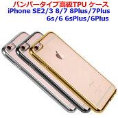 軽い薄いTPUバンパーケース軽量iPhoneSE第2世代2020iPhone8iPhone8PlusiPhone7iPhone7PlusiPhone6siPhone6sPlusiPhone6iPhone6Plus