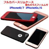 フルカバースリムケース薄い軽いiPhone8iPhone7iPhone6siPhone6強化ガラスフィルム付き軽量全面カバーアイフォン8アイフォン7アイフォン6s