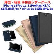 薄い軽い手帳型レザーケースICカードポケット付iPhone11ProiPhone11iPhone11ProMaxiPhoneSE(第2世代2020)iPhoneXiPhoneXSiPhone88PlusiPhone77PlusiPhone66siPhoneSE(第1世代)5sアイフォンXアイフォン8アイフォン7アイフォン6sアイフォンSE軽量