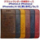 クラシックレザー手帳型ケースICカードポケット付iPhone8iPhone7iPhone6siPhone6iPhoneSE(第1世代)iPhone5siPhone5