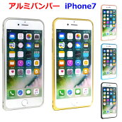 iPhone7バンパーアルミアルミバンパーケースアイフォン7薄い軽いカバーおしゃれ人気おすすめネジなしネジ不要メタル保護シングルトーン超薄軽alumibumper