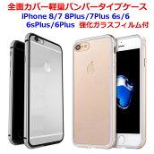 バンパータイプケース強化ガラスフィルム付全面カバーiPhone8iPhone7iPhone8PlusiPhone7PlusiPhone6siPhone6iPhone6sPlusiPhone6Plus