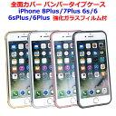 【訳あり】バンパータイプ スマホケース iPhone8 iPhone7 iPhone8Plus iPhone7Plus iPhone6s iPhone6 iPhone6sPlus iPhone6Plus iPhoneSE iPhone5s iPhone5