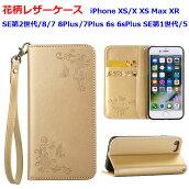 花柄・型押しレザー手帳型ケースiPhoneSE(第2世代2020)iPhoneXPhoneXSiPhoneXSMaxiPhoneXRiPhone8iPhone7iPhone8PlusiPhone7PlusiPhone6siPhone6sPlusiPhoneSE(第1世代)iPhone5siPhone6PlusアイフォンXSXXSMaxXR8Plus7Plus66sSE5s5おしゃれ
