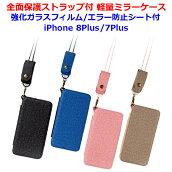 軽量ミラー付iPhoneケースiPhonexiPhone88PlusiPhone77PlusアイフォンXアイフォン88Plusアイフォン77Plusケース長さ調節ストラップ付ICカード読み取りエラー防止シート付
