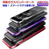 装着簡単マグネット吸着背面ガラスバンパーケースiPhoneXiPhoneXSiPhoneXRiPhoneXSMaxiPhone88PlusiPhone77Plus前面強化ガラスフィルム付アイフォンXアイフォンXSアイフォンXRアイフォン88Plusアイフォン77Plusケース