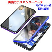 マグネット吸着アルミバンパーiPhone11iPhone11ProiPhone11ProMaxiPhoneXiPhoneXSiPhoneXRiPhoneXSMaxiPhone88PlusiPhone77Plus両面強化ガラス装着簡単多点マグネット吸着アイフォン1111ProMaxXXSXR88Plus77Plusケース