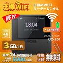 レンタル wifi 3GB/1日 30日