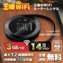 レンタル wifi 3GB/1日 14日