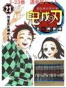 鬼滅の刃コミック 全巻セット 1〜23巻通常版セット コミック 漫画 マンガ 吾峠 呼世晴 著 きめ