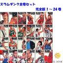 【新品】スラムダンク 完全版 全巻セット コミックス セット