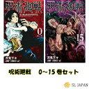 呪術廻戦 全巻 0〜15巻セット 全巻セット 本 ジャンプ 呪術 呪術回戦 コミック 漫画 コミック