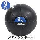 メディシンボール 9kg 1年保証 Soomloom ラバー製 スラムボール トレーニング 筋力トレーニング 有酸素運動 エクササイズ 腹筋 ダイエット