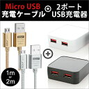 Micro USB ケーブル 3.4A充電アダプター【2点セット】【ゆう】急速充電 アルミケーブル 耐久 絡まりにくい データ通信 1m 2m 1.5m 0.25m 長い 短いケーブル android スマホ アンドロイド ケーブル 充電コード 断線しにくい 持ち運び ACアダプター タブレット 充電器