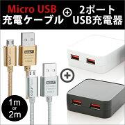 MicroUSB急速充電2.1Aアルミケーブル3.4A充電アダプターac充電器