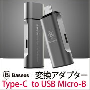 【ゆうパケット送料無料】【Baseus】TypeCtoUSBアダプター高級アルミ合金タイプCMacBookChromeBook対応