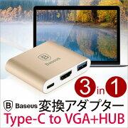 【DM便送料無料】【Baseus】Type-CtoVGA+HUB3in1変換アダプタ1台3役タイプCMacBook専用