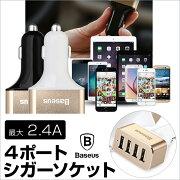 【宅急便送料無料】【Baseus】シガーソケット4ポートUSBカーチャージャー2.4A同時充電可車載USB充電ポートiPhoneAndroidiPad等対応車載充電器