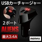 【宅急便送料無料】【ALIENSシリーズ】3.4A2ポートUSBカーチャージャー