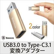 【ゆうパケット送料無料】【BASEUS】タイプCTYPE-CUSBアルミ製変換アダプター500MB/Sデータ転送快速充電両面挿し耐久性macbooktype-cポートchromeBook