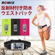 【宅急便送料無料】【ROMIX】【RH-01】スポッツ専用ウエストバックiphone6/6s