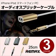 【DM便送料無料】ipad/iphone/iPodtouchスマホオーディオスプリッターケーブcable3.5mmイヤホン端子を2分配イヤホン分配器オーディオ分岐ケーブル二股