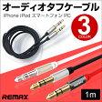【ゆうパケット送料無料】【REMAX】【1m】 iPhone iPod スマホ スマートフォン PC iphone7/7 plus/iphone6s plus/6s ipad pro/ipad mini/iPad mini air Retina オーディオタフケーブル 3.5mm ステレオミニプラグ TPE素材オーディオ