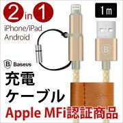 【ゆうパケット送料無料】【BASEUS】MFi認証2in1Lightningナイロンメッシュ充電ケーブルiphoneケーブルApple認証iPhone充電ケーブルmicroコネクタiPhone6/6SiPhone6Plus6SPlus6sケーブルゴールド