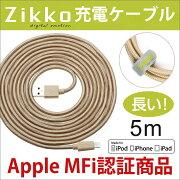 【宅急便発送無料】【ZIKKO】【5m】AppleMFi認証済Lightningケーブル超長い/充電/データ通信可能ケーブルゴールド/ナイロン編み/iPhone/iPad/充電/ライトニングケーブル/長いケーブル