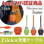 【ZIKKO】【ET-015R】MFi認証ETロボット/15cmLightningケーブルAppleLightning充電ケーブル/充電/データ通信可能ケーブルゴールド/ナイロン編み/iPhone/iPad/ライトニングケーブル/短いケーブル